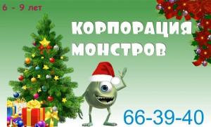 Новый год в корпорации монстров