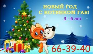 Новогодние приключения котёнка Гав и щенка Шарика