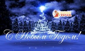 Волшебный терем - с Новым годом