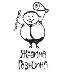 Жадина Говядина, семейное кафе