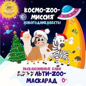 Новый год 2021 в Ярославском зоопарке