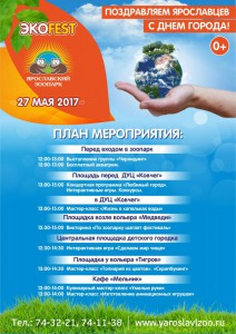 День города 2017 в Ярославском зоопарке