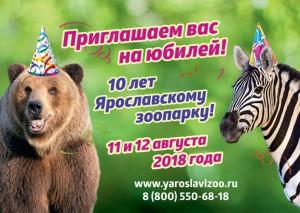 10 лет Ярославскому зоопарку
