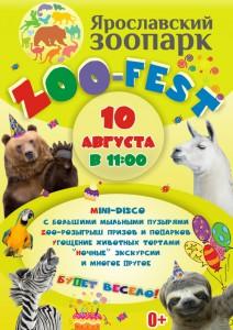 День рождения Ярославского зоопарка, 2019