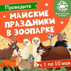 Майские праздники в Ярославском зоопарке