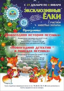 Эксклюзивные ёлки в Ярославском зоопарке