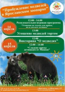 Пробуждение медведей
