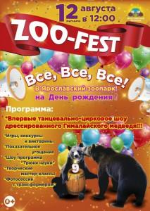 День рождения Ярославского зоопарка
