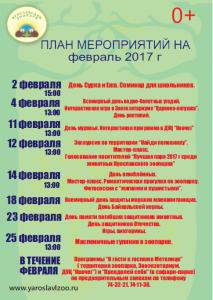 Мероприятия в зоопарке, февраль 2017