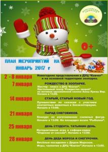 Мероприятия в зоопарке Ярославля, январь 2017