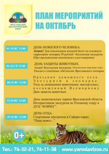 Мероприятия в зоопарке, октябрь 2017