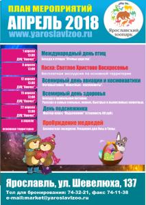 Мероприятия в зоопарке, апрель 2018