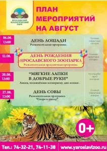 Мероприятия в зоопарке, август 2017