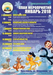 Мероприятия в зоопарке, январь 2018