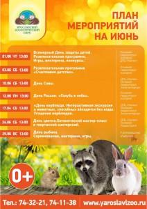 Мероприятия в зоопарке, июнь 2017