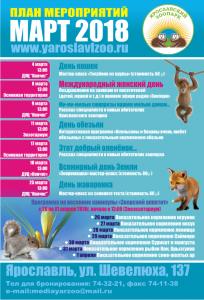 Мероприятия в зоопарке, март 2018