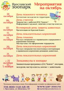 Мероприятия в зоопарке, октябрь 2018