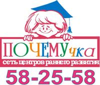 """Школа раннего развития """"Почемучка"""""""