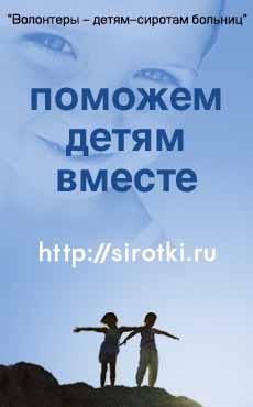 Sirotki.ru