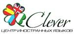 Clever, центр иностранных языков