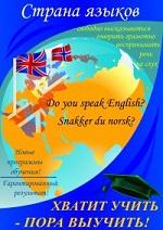 Страна языков