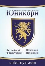 """Центр европейских языков """"Юникорн"""""""