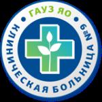 Клиническая больница № 9 г. Ярославля