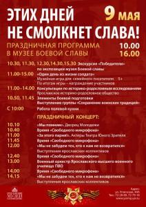 День Победы в Музее Боевой Славы