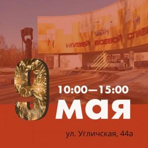 9 Мая в Музее Боевой Славы