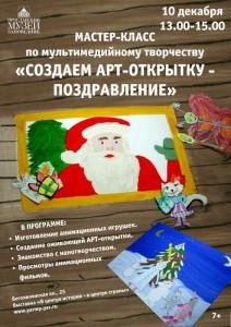 Создаём АРТ-открытку-поздравление