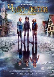 Чудо-детки: Непутёвые волшебники