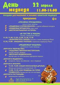 День медведя в Ярославском музее-заповеднике