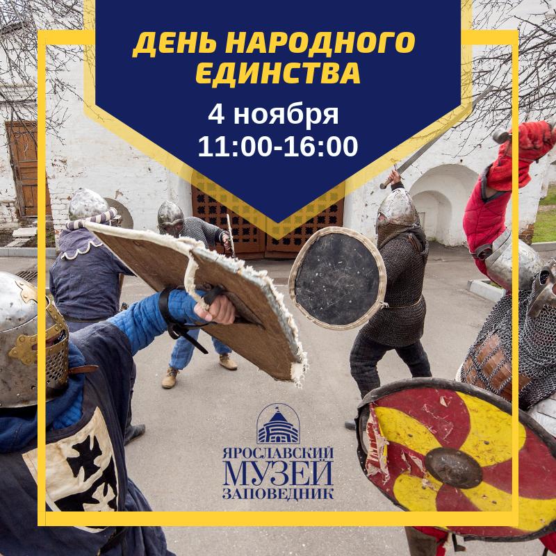 День народного единства в музее-заповеднике