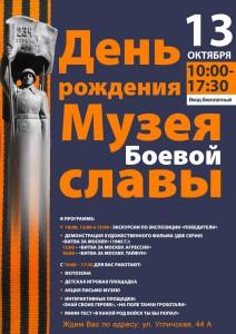 День рождения Музея Боевой Славы