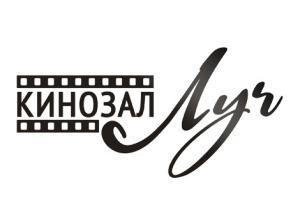 Кинозал Луч