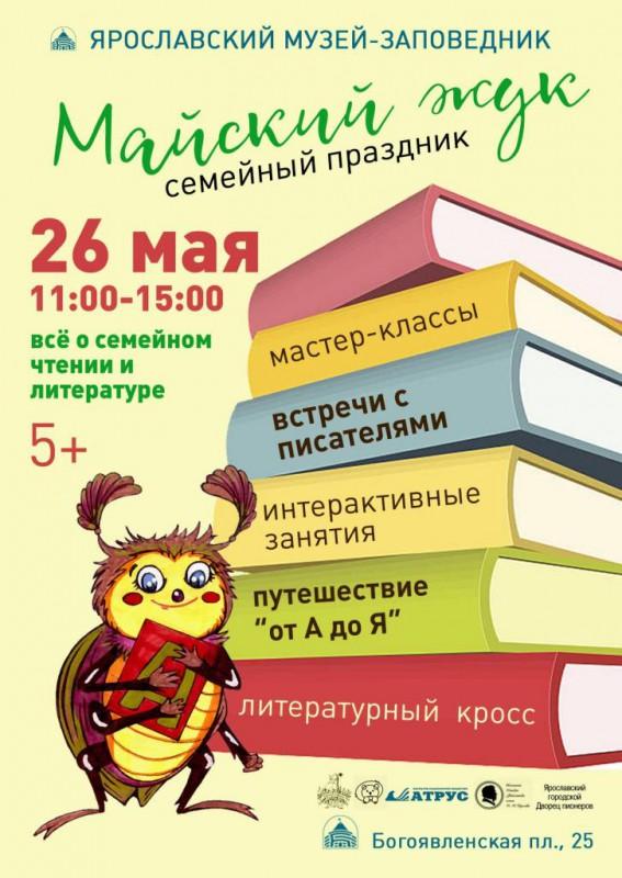 Семейный литературный праздник Майский жук