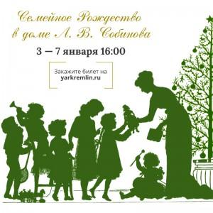 Семейное Рождество в доме Л.В. Собинова