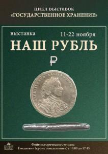 Наш рубль