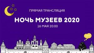 Ночь музеев 2020, прямая трансляция