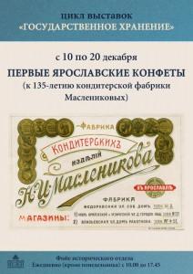 Первые ярославские конфеты