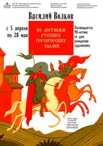По мотивам русских героических былин