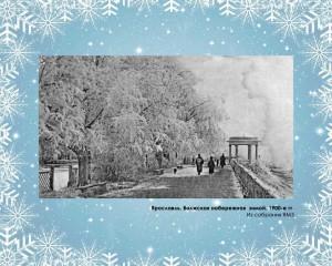 С Новым годом! Фотографии из московских и ярославских архивов