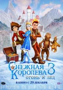 Снежная королева 3: Огонь и лёд