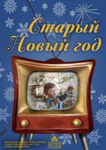 Выставка Старый Новый год