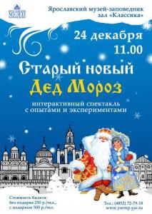 Старый новый Дед Мороз
