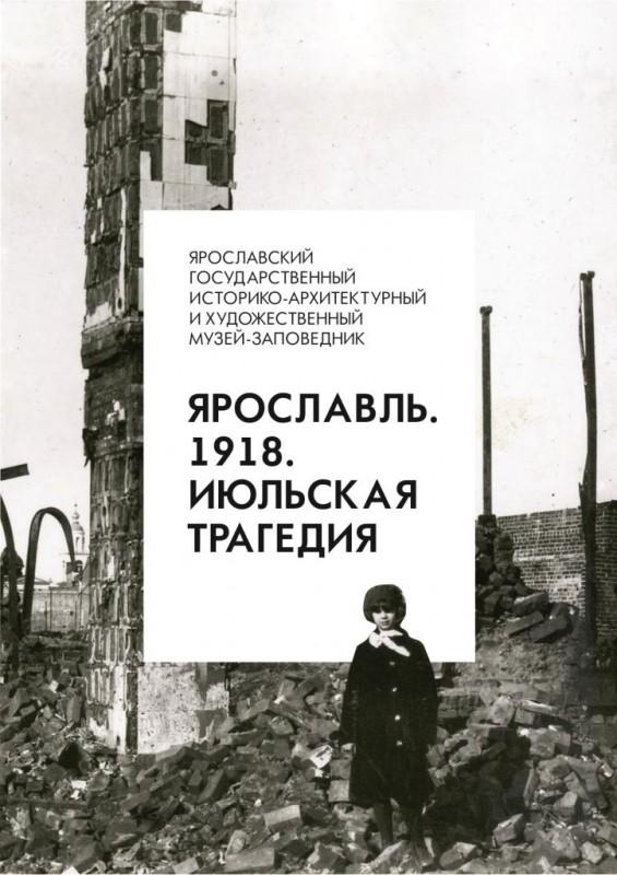 Ярославль. 1918. Июльская трагедия