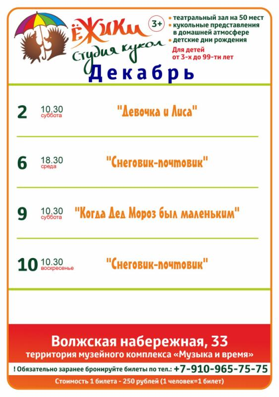 Афиша театра кукол Ёжики, декабрь 2017