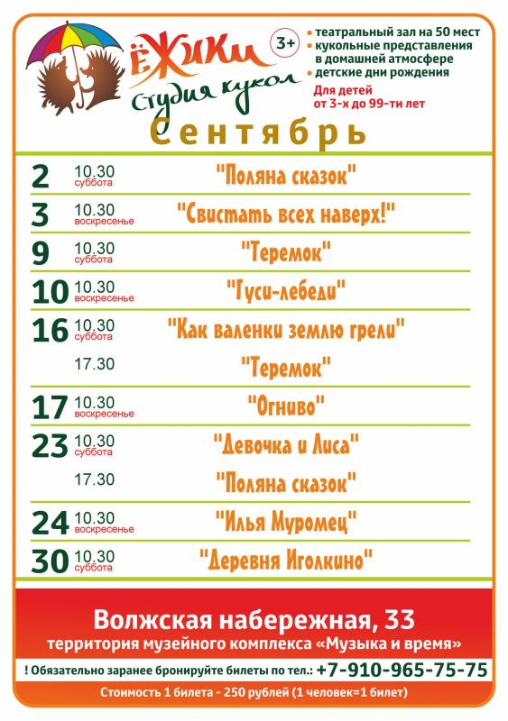 Афиша театра кукол Ёжики, сентябрь 2017