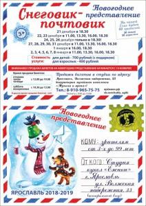 Снеговик-почтовик, новогодний кукольный спектакль