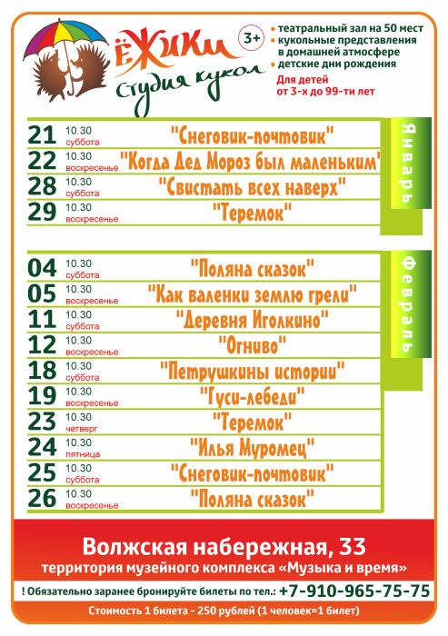 Афиша театра кукол Ёжики, декабрь 2016 - январь 2017
